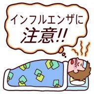 インフルエンザに注意